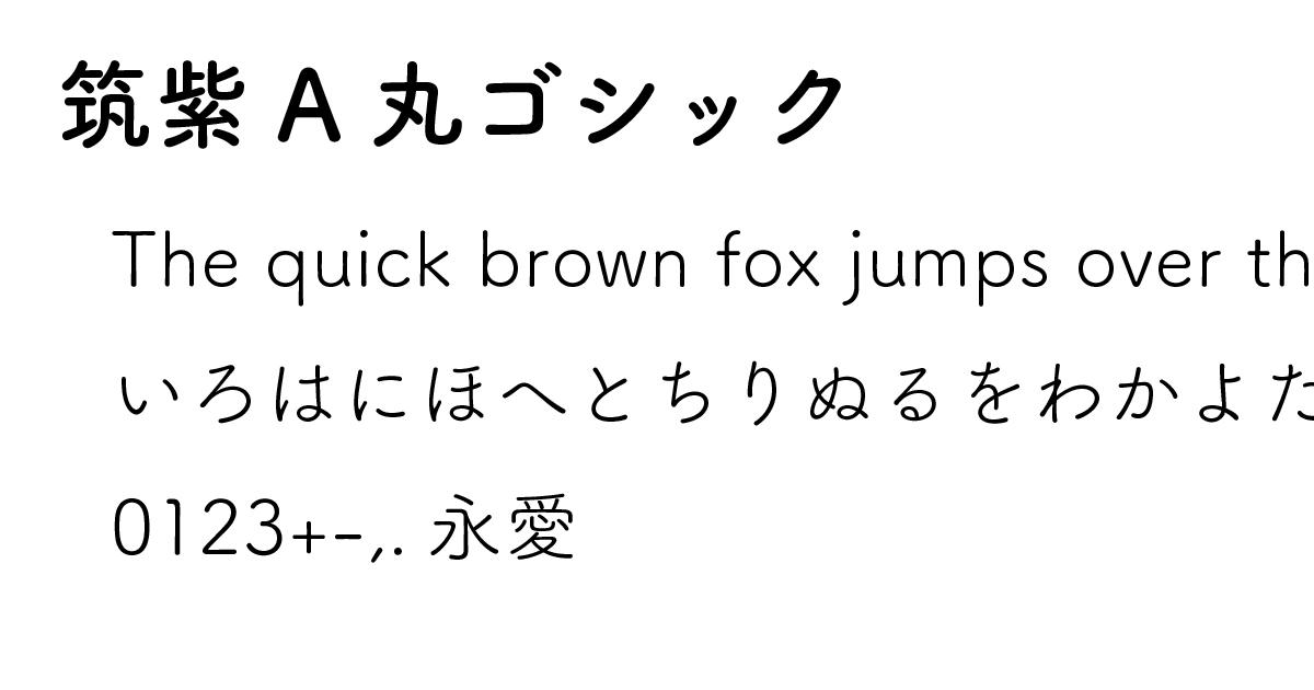筑紫A丸ゴシック