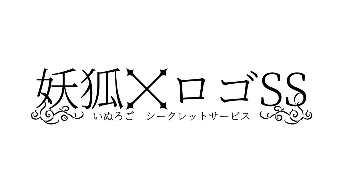 「妖狐×僕SS」ロゴジェネレーター